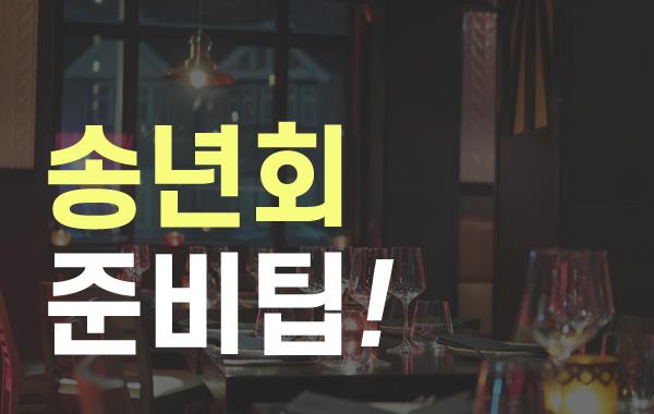 송년회 이렇게 준비 끝!