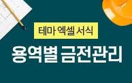 [2020엑셀] 용역별 금전관리 프로그램