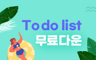 [비즈폼 365] TO DO LIST