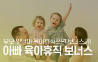육아휴직 특례 - 아빠 육아휴직 보너스제