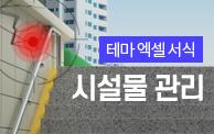 [2020엑셀] 시설물관리 프로그램