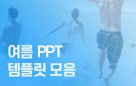 여름 PPT 템플릿 모음