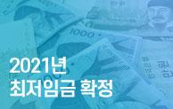 2021년 최저임금 확정
