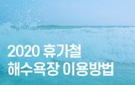 2020 휴가철 해수욕장 이용방법