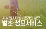 추석 벌초대행/온라인성묘 서비스