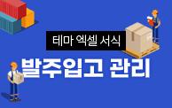 [2020엑셀] 발주입고 관리 프로그램
