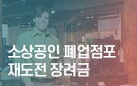 소상공인 폐업점포 재도전 장려금