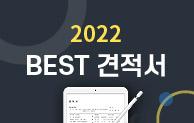[2021년] 주제별 견적서 BEST