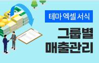 [2021엑셀] 그룹별 매출관리 프로그램