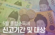 [2020년귀속] 2021년 5월 종합소득세 신고납부