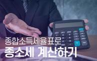 [2020년귀속] 종합소득세액 계산방법