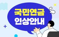 2021년 국민연금 기준소득월액 업데이트