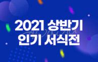 2021 상반기 인기서식전