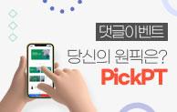 PickPT(픽피티) 댓글 이벤트(종료)