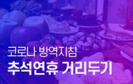 추석 연휴 거리두기 방역지침!