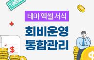 [2021엑셀] 회비운영 통합관리 프로그램