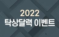 2022 탁상달력 신청하세요!(선착순 2,000명)