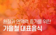 환절기, 면역력 키우세요! 가을철 대표음식