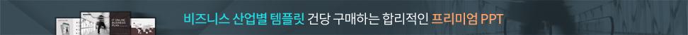 메인_서식영역_산업별템플릿_산업별템플릿배너
