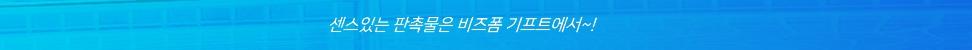 메인_서식영역_비즈폼기프트