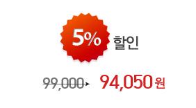 5%할인 73150원