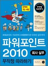 파워포인트2010무작정따라하기