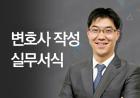 2016 변호사 작성 실무서식