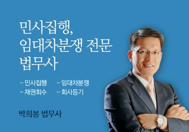 법무: 박희봉법무사