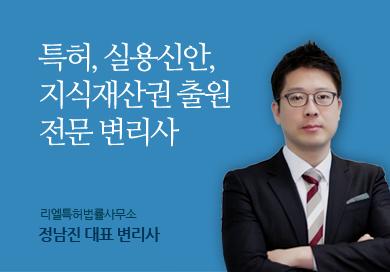 법무:정남진 변리사