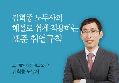 노무:김혁종노무사