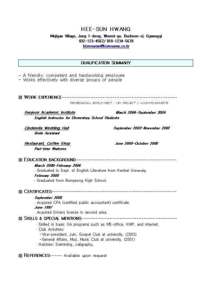 영문 승무원 이력서 서비스 기타특수직 5개항목 영문 승무원 이력서 서비스 기타특수직 5개항목