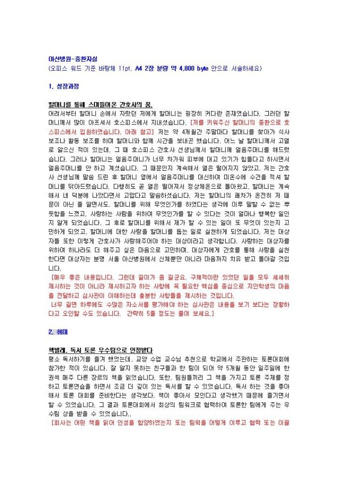 아산병원 중환자실 자기소개서 02 취업서식 샘플