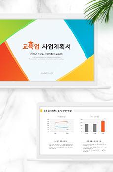 표준 신년도 사업계획서(교육업)7