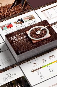 카페사업계획서양식