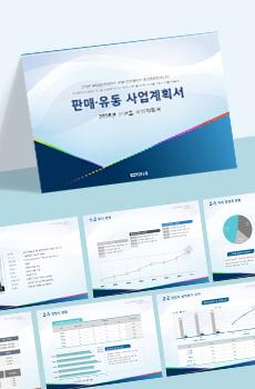 표준 신년도 사업계획서(판매유통업)3