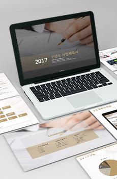 표준 신년도 사업계획서(서비스업)