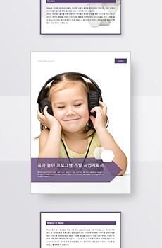 유아 놀이프로그램 개발 사업계획서(세로형)