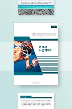 여행사 여행상품 개발 사업계획서(세로형)