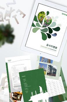 조경 공사지명원 (녹색 꽃잎)