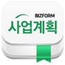 사업계획서 App